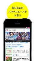 Screenshot 1: ファミ通App-アプリ情報-