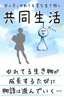 Screenshot 3: 搖曳的晴天娃娃