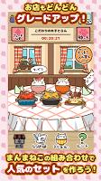 Screenshot 4: 炊きたて!まんまねこ〜めざせ究極のレシピ〜
