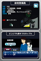 Screenshot 3: 非リアの冒険