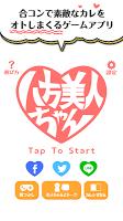 Screenshot 1: 八方美人ちゃん