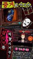 Screenshot 3: Eascape Game - Usotsuki Game (Korea)