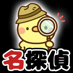 Icon: 脱出ゲーム 名探偵ひよこ - 教室編