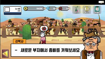 Screenshot 4: ZombieZooSayHo - 방치형 시뮬레이션 게임