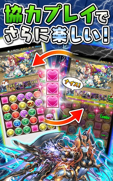 Screenshot 2: 龍族拼圖 日版 (Puzzle & Dragons)