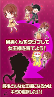 Screenshot 3: 抖M的世界〜女王大人的變態日記〜