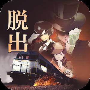 Icon: 脱出ゲーム 夜行列車