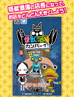 Screenshot 4: 怪獸酒館 乾杯!