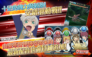 Screenshot 4: 時空幻境 群星傳奇 Tales of Asteria