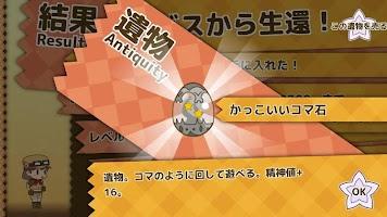 Screenshot 2: バンジージャンプ イントゥ アビス