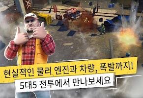 Screenshot 1: Tacticool - 5대5 슈팅 게임