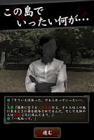 Screenshot 4: 実験島  --10日間のサバイバルシュミレーション