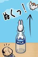 Screenshot 2: うさぎと牛乳瓶