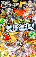 Screenshot 4: 龍族拼圖 (Puzzle & Dragons) 日版