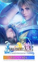 Screenshot 1: Final Fantasy X/X-2 HD (雲端版)