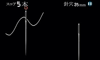 Screenshot 3: 穿針引線