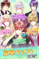 Screenshot 3: 山の手男子 ボイス付き女性向け 恋愛ゲーム 乙女ゲーム