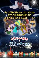 Screenshot 1: 玩具與魔女與11個公主