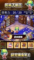 Screenshot 1: Theia和魔法實驗室~探索煉金大冒險~