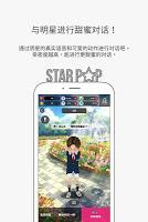 Screenshot 2: 明星吧 - 我掌中的明星