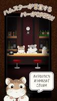 Screenshot 1: 深夜的倉鼠Bar