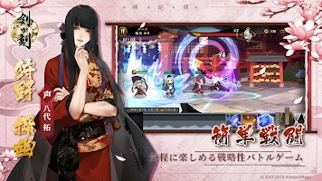 Screenshot 4: Sword of Engravement | Japonés