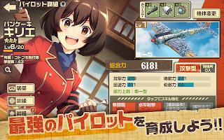 Screenshot 2: 황야의 코토부키 비행대~대공의 테이크오프 걸즈! | 일본판