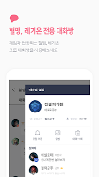 Screenshot 4: 리니지M Talk - 가장 편한 혈맹 메신저