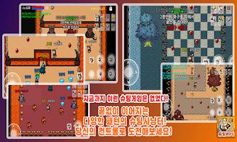 Screenshot 4: 슈팅RPG