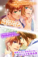 Screenshot 3: BL王道學園◆我的王子~我是校園的公主大人~/BL美男學院耽美!男子校公主!