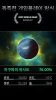 Screenshot 4: OPUS: 우리가 지구를 발견한 날