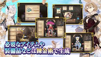 Screenshot 3: アトリエ オンライン ~ブレセイルの錬金術士~