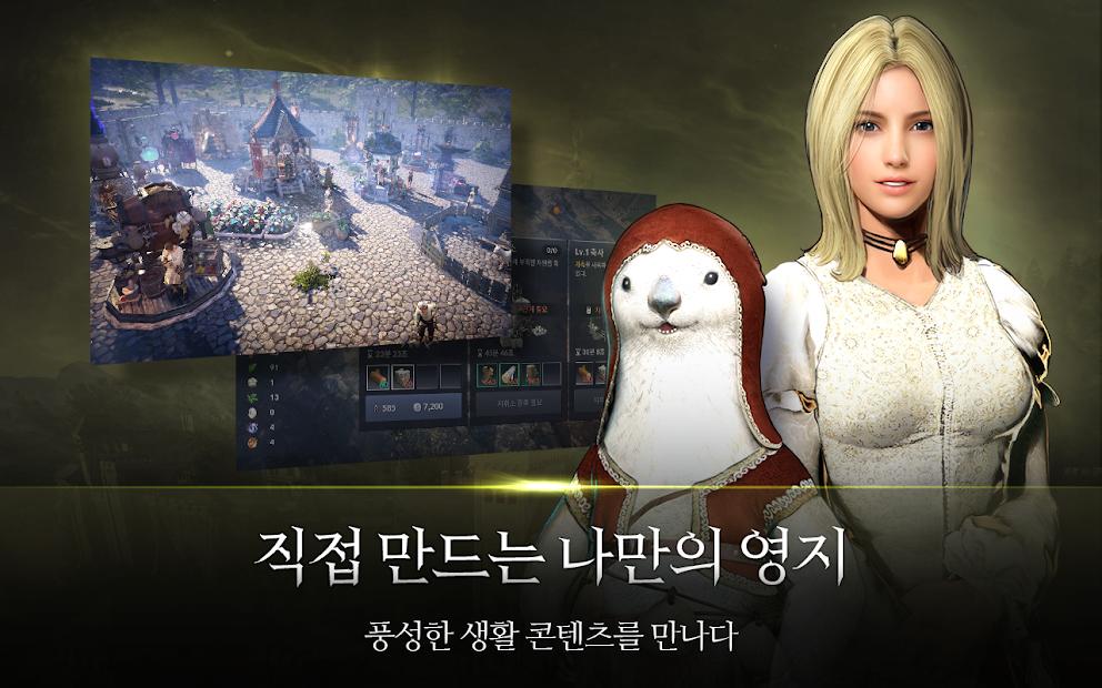Download] Black Desert Mobile (Korea) - QooApp Game Store