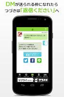 Screenshot 4: 請覆簡訊2