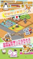 Screenshot 2: Poket動物園