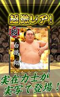 Screenshot 3: 大相撲ごっつぁんバトル
