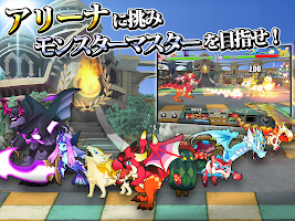 Screenshot 3: モンスターブリーダー[モンスター育成RPG]