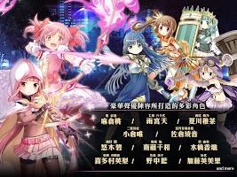Screenshot 1: Magia Record: Puella Magi Madoka Magica Side Story (zh-TW)