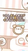 Screenshot 2: Curing Marshmallow