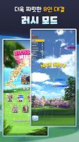 Screenshot 2: 익스트림 골프 - 4인 대전