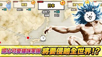 Screenshot 2: Battle Cats