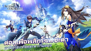 Screenshot 1: Astral Chronicles (Law of Creation 2) | โกลบอล
