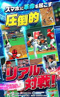 Screenshot 2: Pro Baseball VERSUS