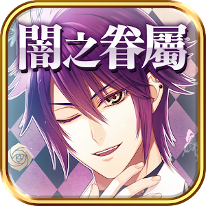 Icon: EPHEMERAL -闇之眷屬-