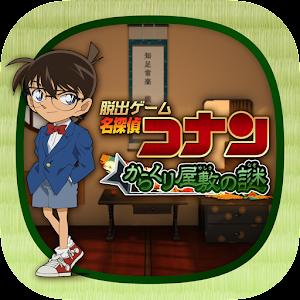 Icon: 脱出ゲーム 名探偵コナン~からくり屋敷の謎~