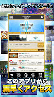 Screenshot 2: Final Fantasy Portal App