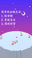 Screenshot 3: 企鵝企鵝生活