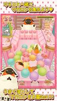 Screenshot 1: やんやんマチコ マカロンパーティやん?