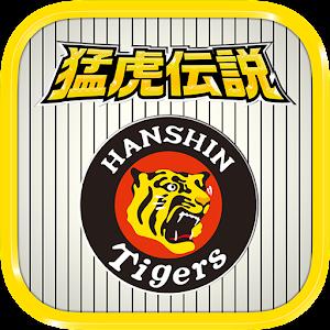 Icon: 猛虎伝説(阪神タイガース・阪神甲子園球場承認プロ野球ゲーム)