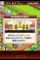 Screenshot 4: 【体験版】ゆけむり温泉郷 Lite